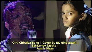 O Ri Chiraiya Song |  Cover. Ek Hindustani | Heart Touching Story | Satyamev Jayate | Ram Sampath