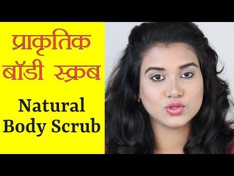 Natural Body Scrub (Hindi) - Body Scrub at Home