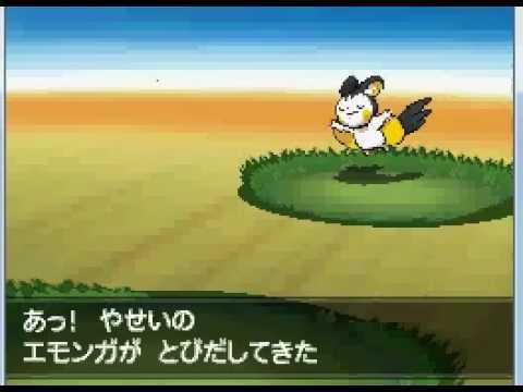 How to Catch Emolga on Pokemon Black & White 2