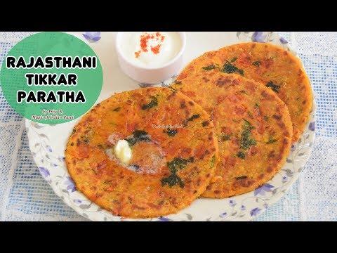 Rajasthani Tikkar Paratha - Pyaaz Tamatar Tikkar Recipe - Priya R - Magic of Indian Rasoi