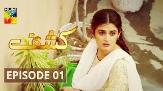 Kashf | Episode 1 | HUM TV Drama | 7 April 2020