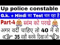 Gk Mock Test For Up police constable, hindi Mock Test For Up police constable, Test चल रहा है