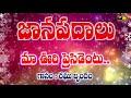 Folk Songs By Raghu Relare Rela Team Ma Oori President Janapadageethalu Musichouse27 mp3