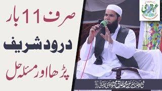 Durood Sharif Parhne Ke Fawaid (Short Clip) --Sheikh ul Wazaif