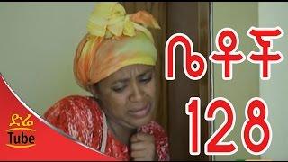 Betoch Comedy Drama Part 128 - Ferenju