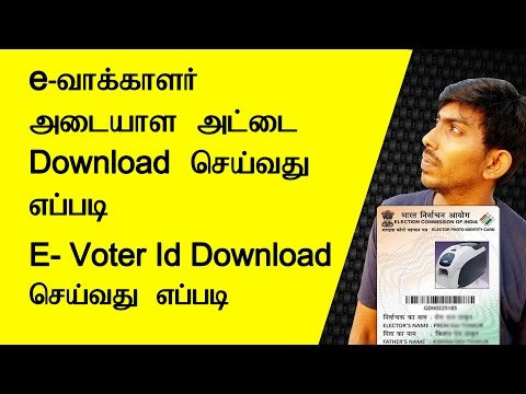 How to Download e-Voters id Card | TTG