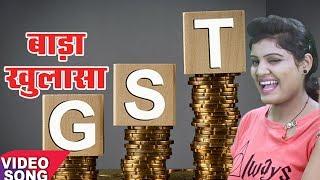 G . S . T . कइले बा बवाल हो !! Nisha Upadhya !! G.S.T Kaile Ba Bawal !! G.S.T !! Team Film
