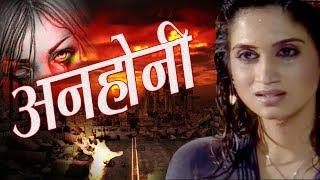 Aap Beeti- Anhonee || Superhit Hindi Serial || Aatma Ki Khaniyan || Sunny Films ||