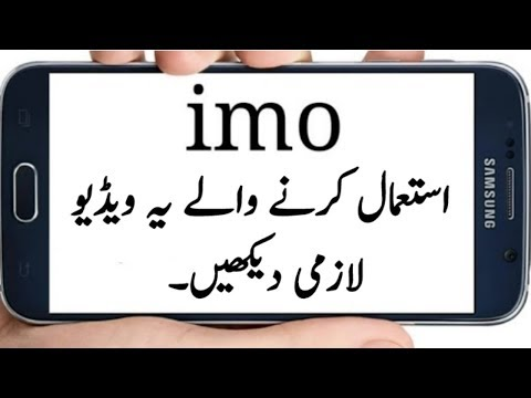 imo Latest Update Save Mobile internet & Storage Using imo New Update in Urdu/Hindi