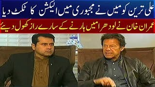 why imran khan  giving  the ticket to ali tareen?