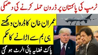 Pakistan nay Kamaal Kr Diya || Imran Khan New Movement || Infomatics