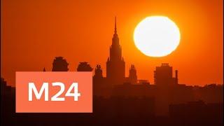 На этой неделе в Москву придет тропическая жара - Москва 24