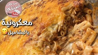 معكرونية بالبشاميل مع قطع الدجاج بطريقة بنت الهاشمي كويت فود