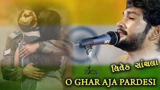Ghar aaja pardeshi || Gadar || Desh Bhakti song || for 15 aug 2019 || Vivek Sanchla ||