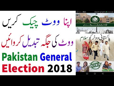 How To Chek Your Vote On Mobile- Pakistan General Election 2018