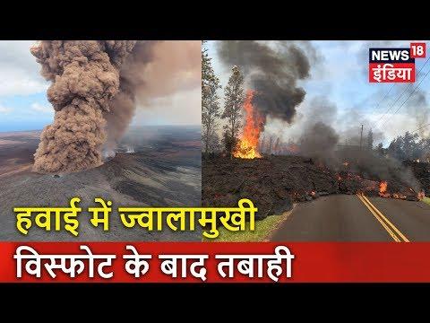 हवाई में ज्वालामुखी विस्फोट के बाद तबाही | Mudda Garam Hai | News18 India