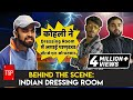 Indian Cricket Dressing Room TSPs Behind The Scene FtKohli Pandya And KL Rahul