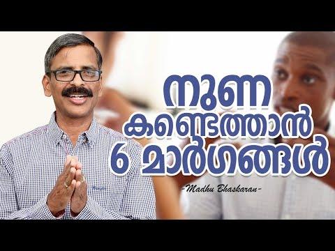 How to find lie- Malayalam self development video- Madhu Bhaskaran
