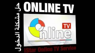 #x202b;حل  مشكلة عدم الدخول للــ Online Tv#x202c;lrm;