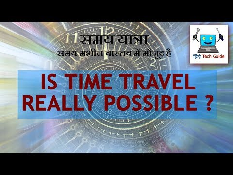Time Travel: क्या समय यात्रा संभव है | is time travel possible?