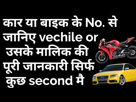 How to Find Vehicle Owner Details By Vehicle Number | RC Issuing Date | Chassis No. | Model