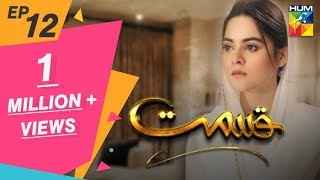 Qismat Episode 12 HUM TV Drama 17 November 2019