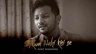 Shikwa Nahi Kisi Se - Unplugged Cover   Sumit Bharadwaj   Amjad Nadeem   Jubin Nautiyal