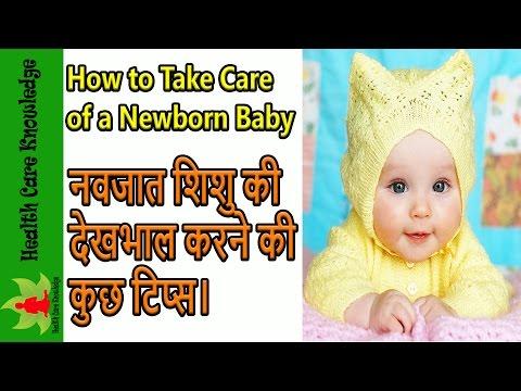 Newborn Baby Care Tips in Hindi ll नवजात शिशु की देखभाल ऐसे करें ll Baby Care ll