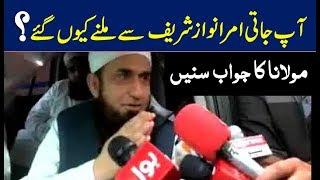 Aap Nawaz Sharif Se Milnay Kyun Gaye Thay ? Maulana Tariq Jameel Sahb Ka Jawab