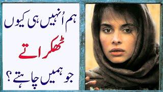 Why do we Love those who Hurt Us [Urdu]