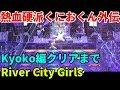 「熱血硬派くにおくん外伝 River City Girls」配信 その2 1周目クリア