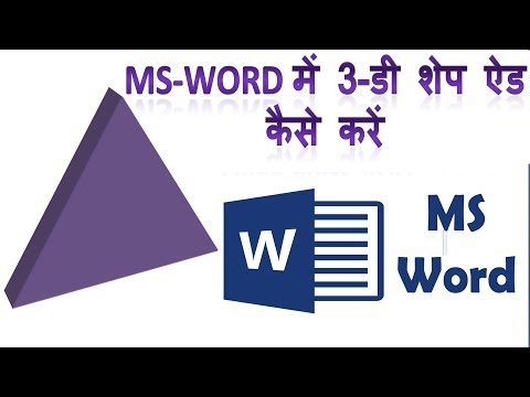 How to insert 3d shape in ms word in Hindi   Microsoft word me 3d shapes add kaise kare