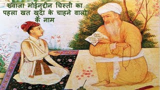 khwaja moinuddin chisti letter 1 ख्वाजा मोईनुद्दीन चिश्ती का पत्र १