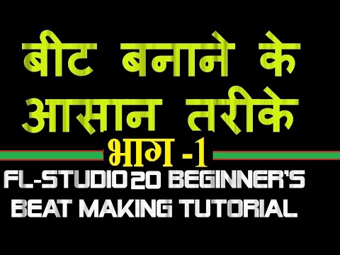 FL Studio 12: Beginner's Complete Beat Making Basics- Hindi