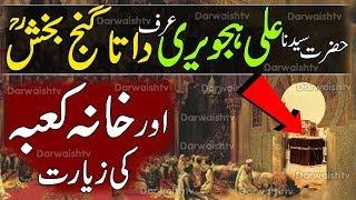 Data Ali Hajveri ki Karamat Masjid Main Khana Kaba ki Ziarat ka Dilchasp Waqia By Darwiash Tv