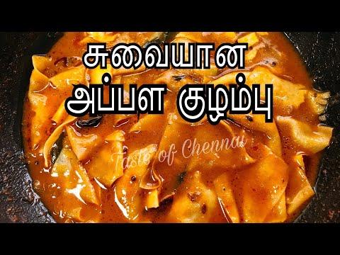 Appalam Kulambu / Kuzhambu in Tamil | Papad ka Salan