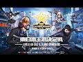 荒野Championship-元年の戦い- 東日本王者決定戦