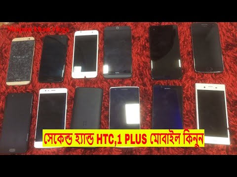 Second hand Phone Market In Bd / Best Place To Buy Used Phone htc 1 plus  Dhaka 2018/Shaponkhanvlogs