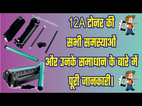 A Brief Understanding of 12A Toner Cartridge, its parts and functioning