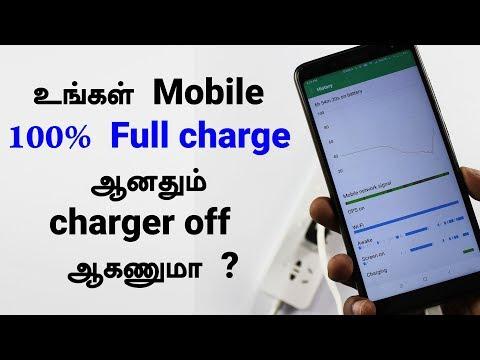 உங்கள் Mobile 100% Full charge ஆனதும் charger off ஆகணுமா ?
