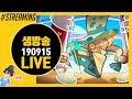 [쿠키런] 주말에는 쿠키런 오븐브레이크! | CROB Streaming