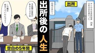 【漫画】刑務所から出所するとどうなるのか?出所して人生をやり直そうとする男の末路・・(マンガ動画)