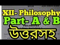 H.S.Philosophy Question Paper 2018, With Part-B Answers.