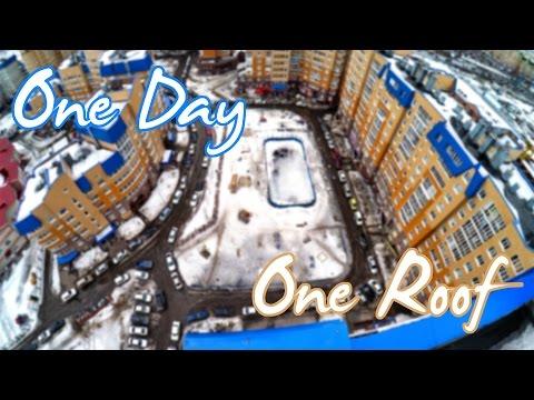 Один день, одна крыша