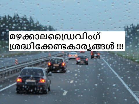 മഴക്കാലഡ്രൈവിംഗ് ശ്രദ്ധിക്കേണ്ടകാര്യങ്ങൾ !!! How to drive safely in rainy season.