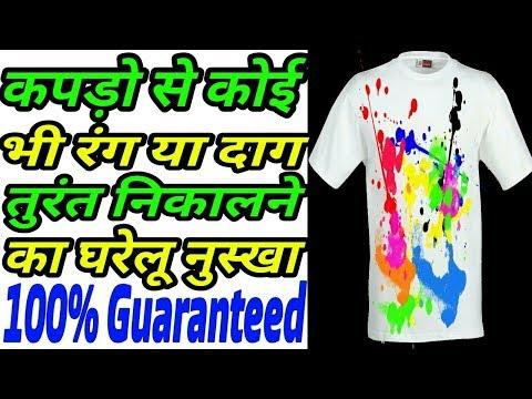 कपड़ो से होली रंग जल्दी छुड़ाने का आसान तरीका | How To Remove Holi Colors From Clothes Hindi Easily
