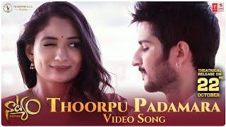 Thoorpu Padamara Video Song [4K] | Natyam | Chinmayi Sripada | Sandhya Raju, Rohit Behal | Revanth