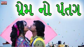 Patangiya No Sanedo - Latest Gujarati Song 2017 - Vikram Thakor New Song - Uttarayan Special