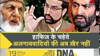 DNA : Analysis of Terror Trade in Kashmir