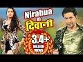 Download  Nirahua Ki Deewani - निरहुआ की दीवानी  |Aamrapali Dubey Ki Hit Films 2019 MP3,3GP,MP4